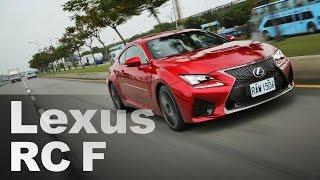 性能紳士 Lexus RC F