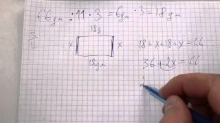 Задача №119. Математика 6 класс Виленкин.