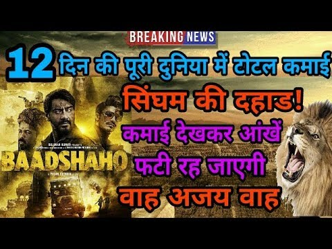 Baadshaho twelve day box office collection | worldwide box office collection | public reviews | ajay
