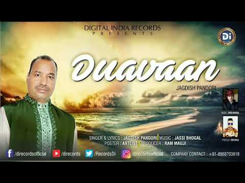 Duavaan ll Jagdish Pandori ll New Punjabi Song 2018 ll Latest Punjabi Song 2018