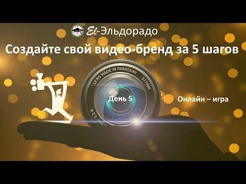 Онлайн-игра Создать свой видео-бренд за 5 шагов Пятый день