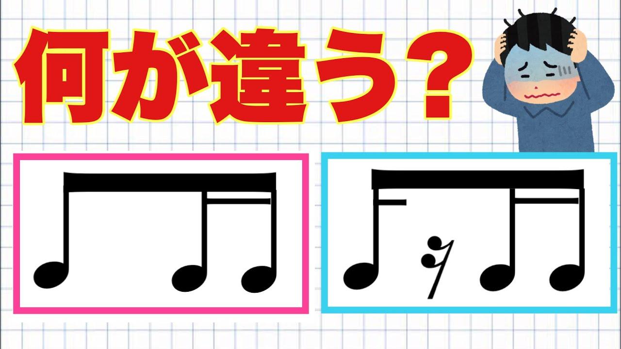 【初心者向け】2つの違い、明確に弾き分けてる?!【音大卒が教える】