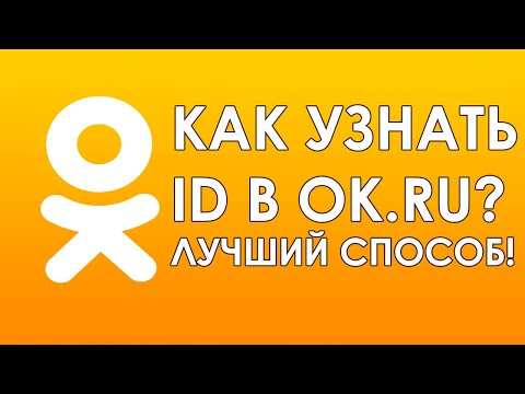 Как узнать ID в Одноклассниках любой страницы с компьютера или телефона?