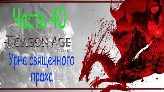Драгон Эйдж Начало прохождение. Dragon Age Origins. Часть 40. Урна священного праха.