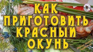 Диетические блюда из рыбы. Как приготовить красный окунь видео от Petr de Cril