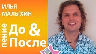 Илья Малыхин - пение ДО и ПОСЛЕ 5 урока в онлайн школе вокала Петь Легко. Black Sabbath cover