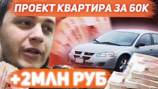 +2 млн. рублей!!!  Цель: квартира в Москве за 60 тысяч!  Dodge Stratus продан