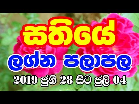 Weekly Horoscope 14th February to 20th February, 2020 | Sathiye Lagna Palapala | Horoscope Sri Lanka from YouTube · Duration:  14 minutes 15 seconds