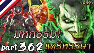 ⚡【Part 362 : RoV / AoV】มหกรรม แครี่หรรษา 555+ #ฺBatMan Hell Bat ! | Garena RoV Thailand