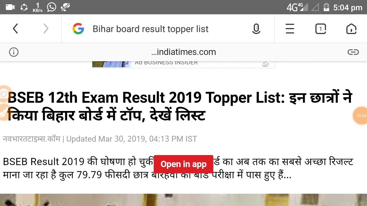 Bihar Board 12th all stream result 2019 / topper list / How to check -  Samrat Sir