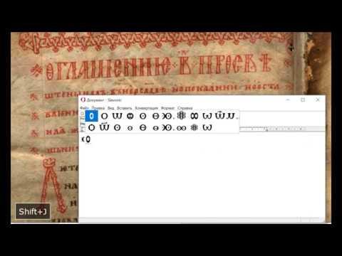 Славоник - модуль для шрифта портала Манускрипт