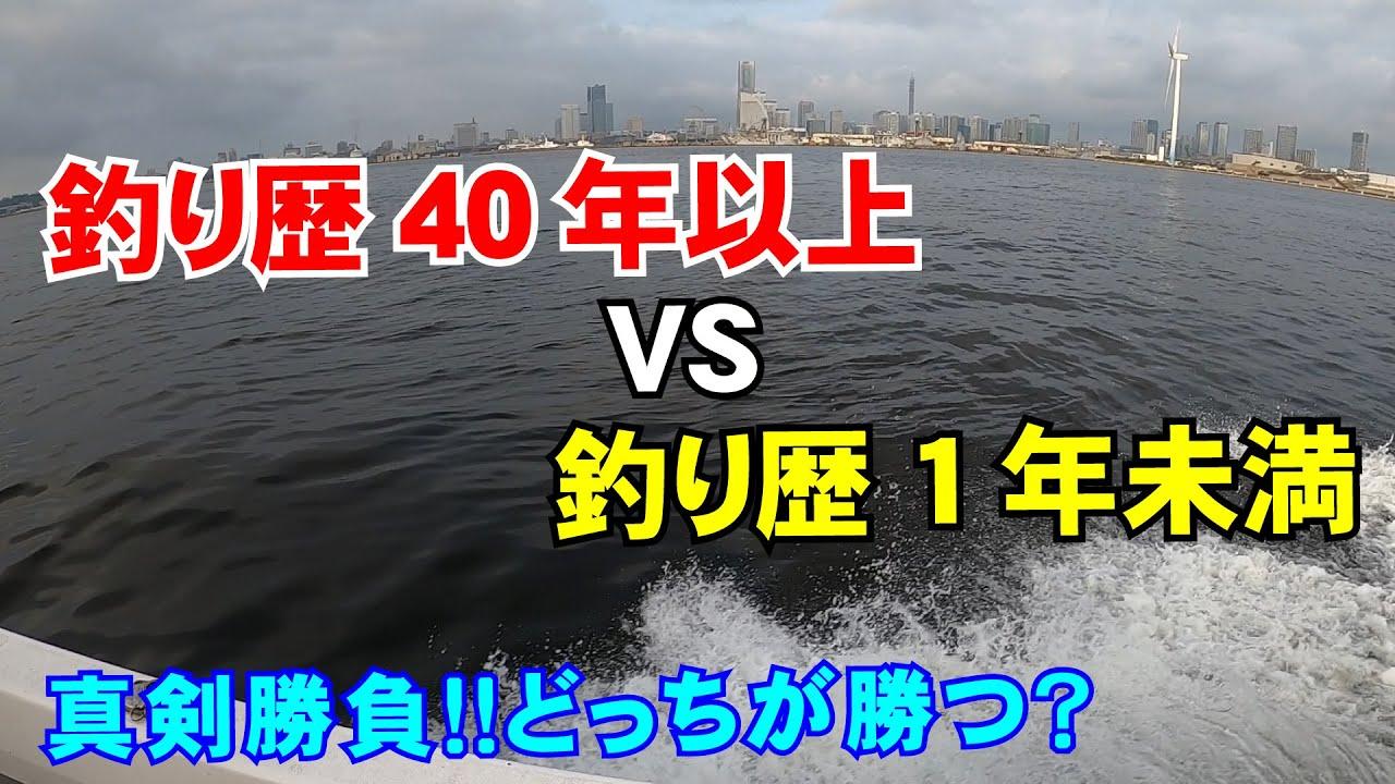 釣り歴40年以上vs釣り歴1年未満の真剣勝負!!どっちが勝つ?