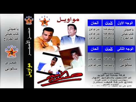 Hassan Al Asmar - 3ed El Gorouh / حسن الأسمر - عد الجروح