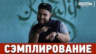 Сэмплирование - Jah Khalib - Ты Словно Целая Вселенная (Создание минуса)