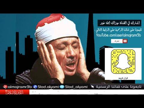 الشيخ عبدالباسط عبدالصمد  سورة الرحمن thumbnail