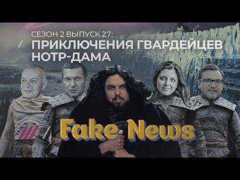 FAKE NEWS #27: МАТЧ ТВ – хороший канал для роботов, а Киселев опять учится считать