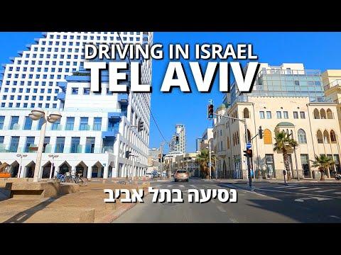 TEL AVIV • Driving Through The City • ISRAEL 2021