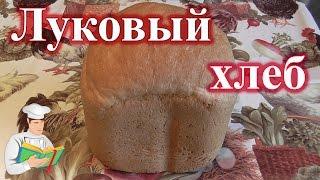 Луковый хлеб с цельнозерновой мукой рецепт
