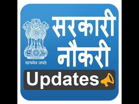 Sarkari Jobs India सरकारी नौकरी Sarkari Naukri Jan 2017