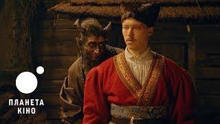 Пекельна Хоругва, або Різдво Козацьке - офіційний трейлер