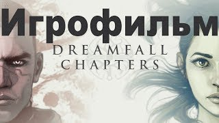 Игрофильм Dreamfall Chapters (Books 1-5) \ 1 of 3 (1080p)