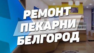 Ремонт пекарни по ул. Костюкова. ООО Строй Дизайн, г. Белгород