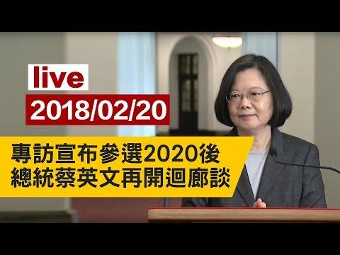 【完整公開】專訪宣布參選2020後 總統蔡英文再開迴廊談