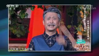 [越战越勇]老年版主持默契不足状况连连| CCTV综艺