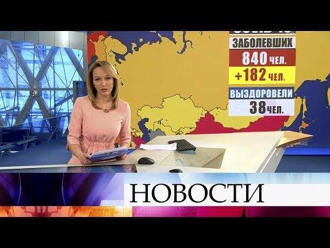 Выпуск новостей в 15:00 от 26.03.2020