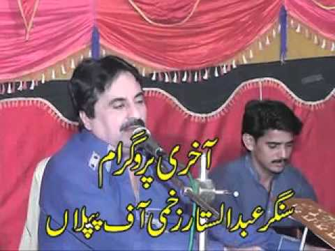Abdul satar zakhmi marhoom last program part1 in fateh pur