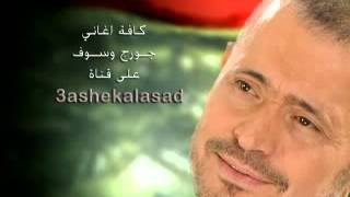 ‫جورج وسوف اسكت George Wassouf‬   YouTube
