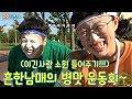 소원들어주기! 병맛 명랑 운동회!!!ㅋㅋㅋㅋㅋ(흔한남매) 꿀잼ㅋㅋㅋㅋㅋ