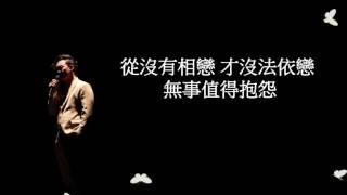 失憶蝴蝶 - 陳奕迅 (歌詞字幕)