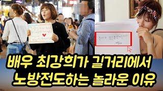 배우 '최강희'가 길거리에서 '노방전도' 하는 놀라운 이유