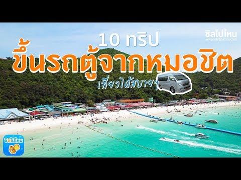 10 ทริปเที่ยวทั่วไทย แบบไม่มีรถส่วนตัว นั่งรถตู้จากหมอชิตไปก็ได้!