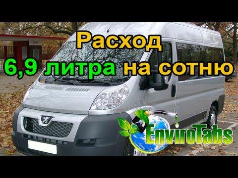 Envirotabs Автобус Пежо Боксер расход 6.9 литра на 100 км