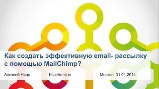 Видеоурок: как создать эффективную email- рассылку с помощью MailChimp?