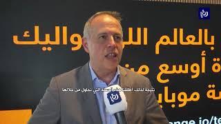 """""""أورانج"""" الأردن تطلق حملة """"الهدية"""" في عمان لتشجيع الاستخدام الأمثل للتكنولوجيا - (14-11-2019)"""
