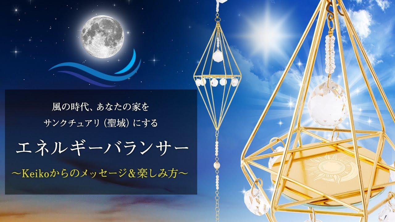 風の時代、あなたの家をサンクチュアリ(聖域)にする「エネルギーバランサー」〜Keikoからのメッセージ&楽しみ方〜