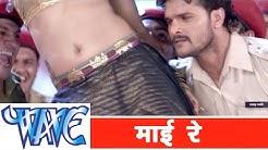 Mai Re || Bhojpuri Item Song || Khesari Lal Yadav II  Song || Hathkadi