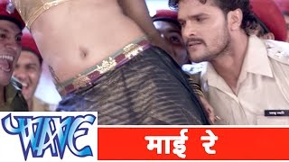 Mai Re || Bhojpuri Item Song || Khesari Lal Yadav II Hottest Song || Hathkadi