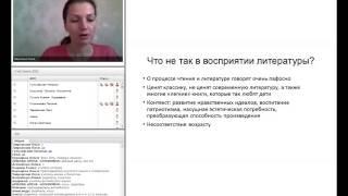 Ольга Гаврилина, ACC ICF (РФ, Москва). Коучинговый подход в обучении литературе.