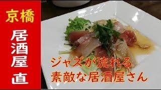 #居酒屋【京橋】ジャズが流れるお洒落な居酒屋さんで、たまたま出会った視聴者さんと飲みました!