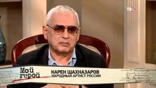 Карен Шахназаров. Мой герой