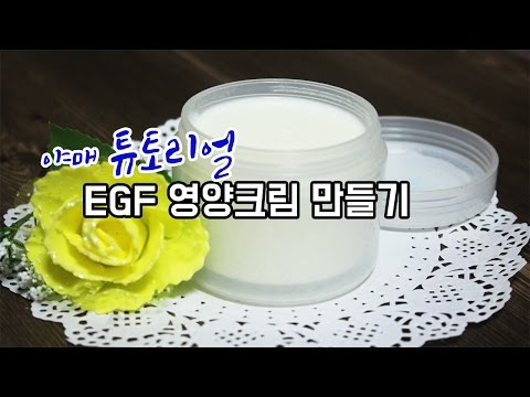 천연화장품 만들기 /EGF영양크림만들기/ 겨울철 영양크림 만들기/ 야매 튜토리얼