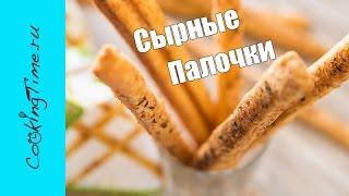 Хрустящие Сырные хлебные Палочки - самая вкусная закуска / простой рецепт / выпечка / песочное тесто