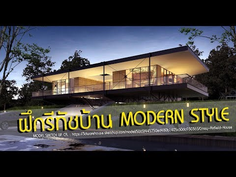 Retouch Photoshop Modern house 01