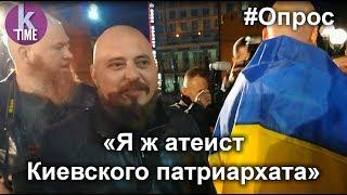 Томос не дали! Но Кагор на Майдане выпили
