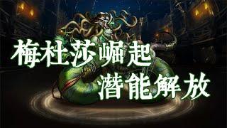 【阿鬼遊び】神魔之塔『寙(ㄩˇ)敗之瞳 ● 梅杜莎』崛起的潛能解放!