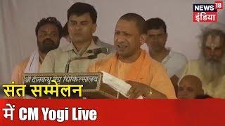 संत सम्मेलन में CM Yogi Live | Sulagte Sawal | Breaking News | News18 India